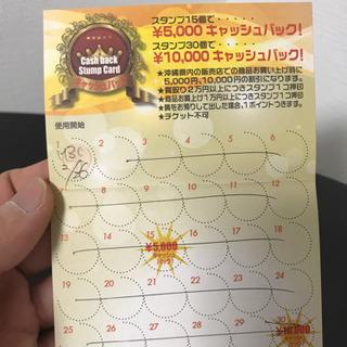 大黒屋 1万円 割引券