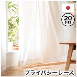 日本製 ミラーレースカーテン