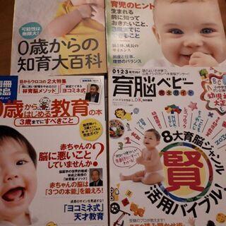 赤ちゃん雑誌