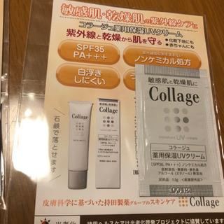コラージュ薬用保湿UVクリーム1.5g×10p