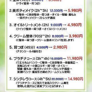 決まりました❗【ジモティー限定2980円❗残り1名様】12…