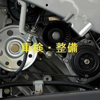 【自動車】 修理 車検 溶接 カスタム 相談承ります。
