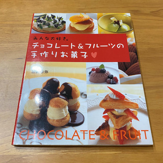 お菓子作りの本