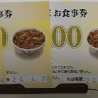 すき家 無料券 500円分