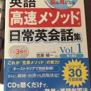 英語 高速メソッド 日常英会話集 Vol.1