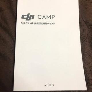 DJI CAMP ドローン 本