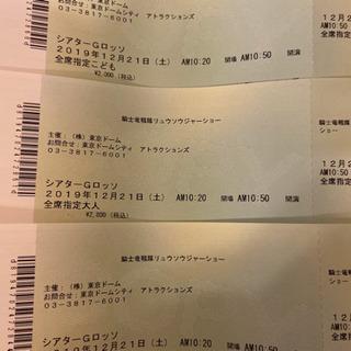 【初日:完売回のチケット】リュウソウジャー 特別公演 大人2子供1