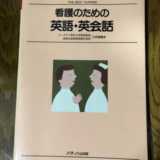 看護のための英会話 2冊セット