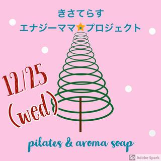 12/25・木更津!ピラティス&アロマソープ - 美容健康