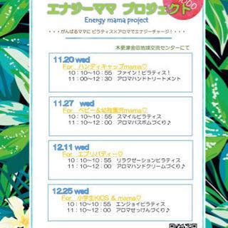12/25・木更津!ピラティス&アロマソープ - 教室・スクール
