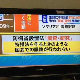 ◆TOSHIBA 32H7000 液晶カラーテレビ 2009年製