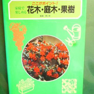 ✿✿園芸ハンドブック「ここがポイント!家庭で楽しめる 花木・庭木...