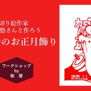 【当日参加OK】切り絵作家 村上悠さんと作ろうー切り絵のお正月飾りー