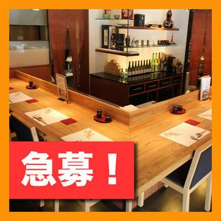 【西川口駅すぐ】今すぐ応募可!当日払い【単発】オシャレな和食店で...