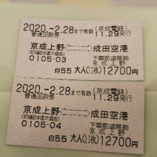 京成電鉄 普通回数券 (京成上野←→成田空港) 2枚セット