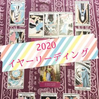 2020イヤーリーディング