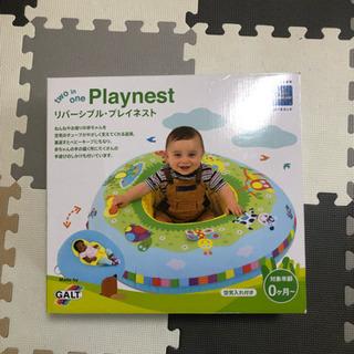 60%OFF【赤ちゃん】リバーシブル プレイネスト