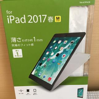 iPadシェルカバー!