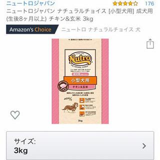 ニュートロ 玄米 チキン 小型犬 3キロ ドッグフード