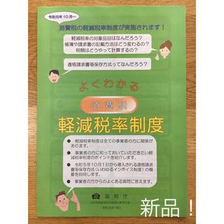 【新品未使用!】「よくわかる消費税 軽減税率制度」令和元年7月(...