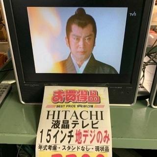 HITACHI 15インチ液晶テレビ 中古 地デジのみ スタンド現状