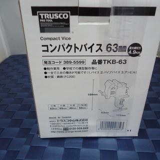 【引取限定】トラスコ コンパクトバイス63mm TKB-63 未...