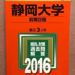 静岡大学 前期日程 2016