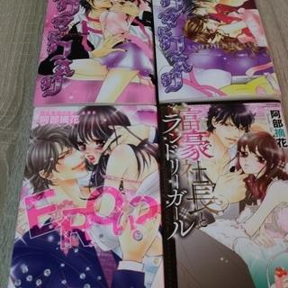 TLコミック 阿部摘花 4冊セットで。ばら売りは致しません。