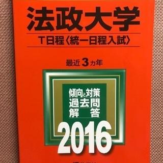 法政大学 T日程 2016