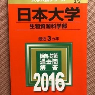 日本大学 生物資源科学部 2016