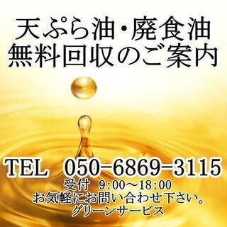 福岡県内・廃油無料回収のご案内