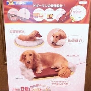 ドギーマン 犬専用 立体もたれるヒーター