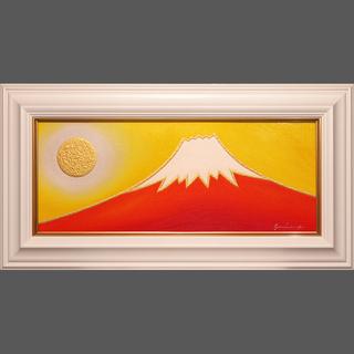 私が描いた油絵です。●『金の太陽の日の出赤富士』●がんどうあつし...