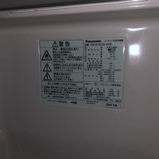 小型冷蔵庫 伊賀市
