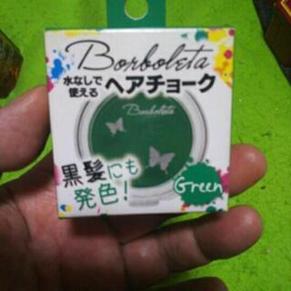 Borboleta ヘアチョ―クGREEN