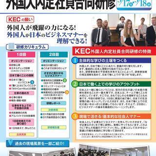 【合同型】2020年度 外国人内定社員合同研修