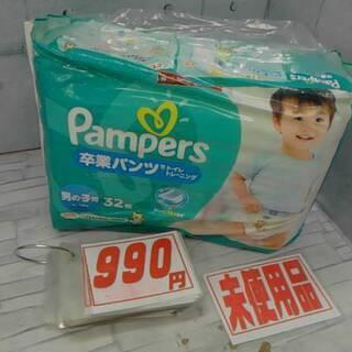 12/13 パンパース卒業パンツ男の子用32枚未使用品 990円...