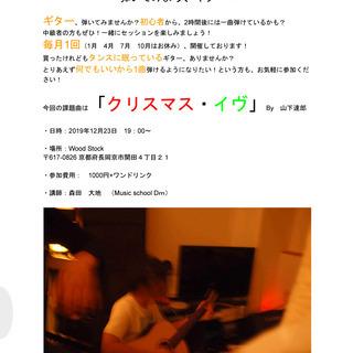 月1回 アコースティックギター合同レッスン 【単発参加可】
