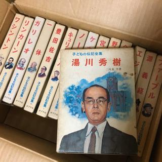 子どもの伝記全集  全30巻