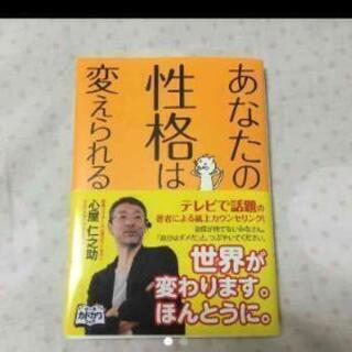 【本】あなたの性格は変えられる!