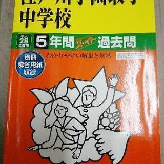 江戸川学園取手中学校 過去問28年度版