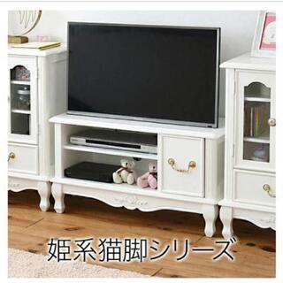 キャッツプリンセス☆テレビ台80cn 姫家具