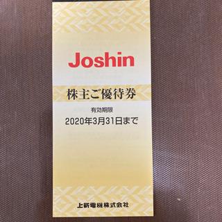 ジョーシン割引券 5,000円分 上新電機