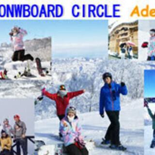 スキー スノボ 行こうぜ! サークル adeli
