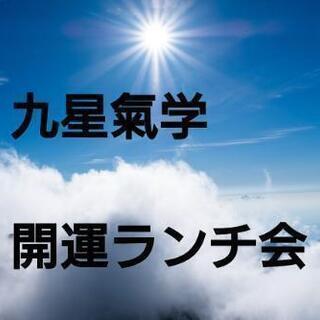 2/5(水)九星氣学 満席御礼
