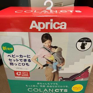 Aprica アップリカ抱っこ紐 コランCTS 箱・説明書付 ブラック