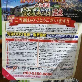 北海道(小樽・函館)温泉旅行 (譲渡可能)