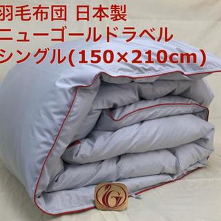 羽毛布団 シングル ニューゴールド 日本製 150×210cm ...