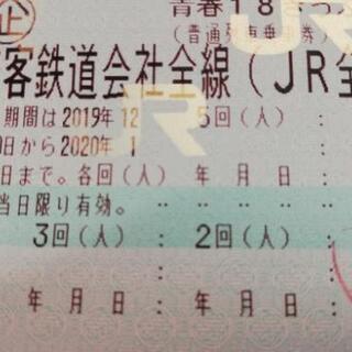 青春18切符(残り4回)