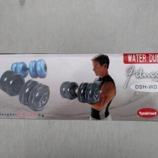 WATER DUMBBELL 20〜26Kg